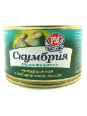 Скумбрия атлантическая натуральная с добавлением масла, 230 гр